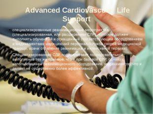 Advanced Cardiovascular Life Support специализированные реанимационные мероп