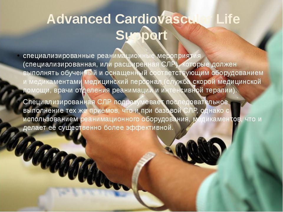 Advanced Cardiovascular Life Support специализированные реанимационные мероп...