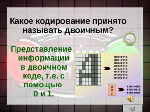 Какое кодирование принято называть двоичным? Представление информации в двоич