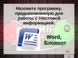 Назовите программу, предназначенную для работы с текстовой информацией. Word,