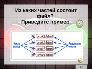Из каких частей состоит файл? Приведите пример.