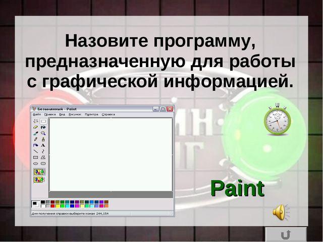 Назовите программу, предназначенную для работы с графической информацией. Paint
