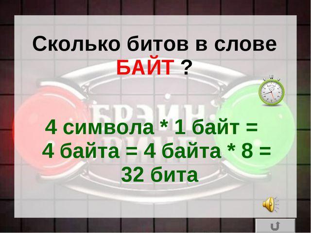 Сколько битов в слове БАЙТ ? 4 символа * 1 байт = 4 байта = 4 байта * 8 = 32...