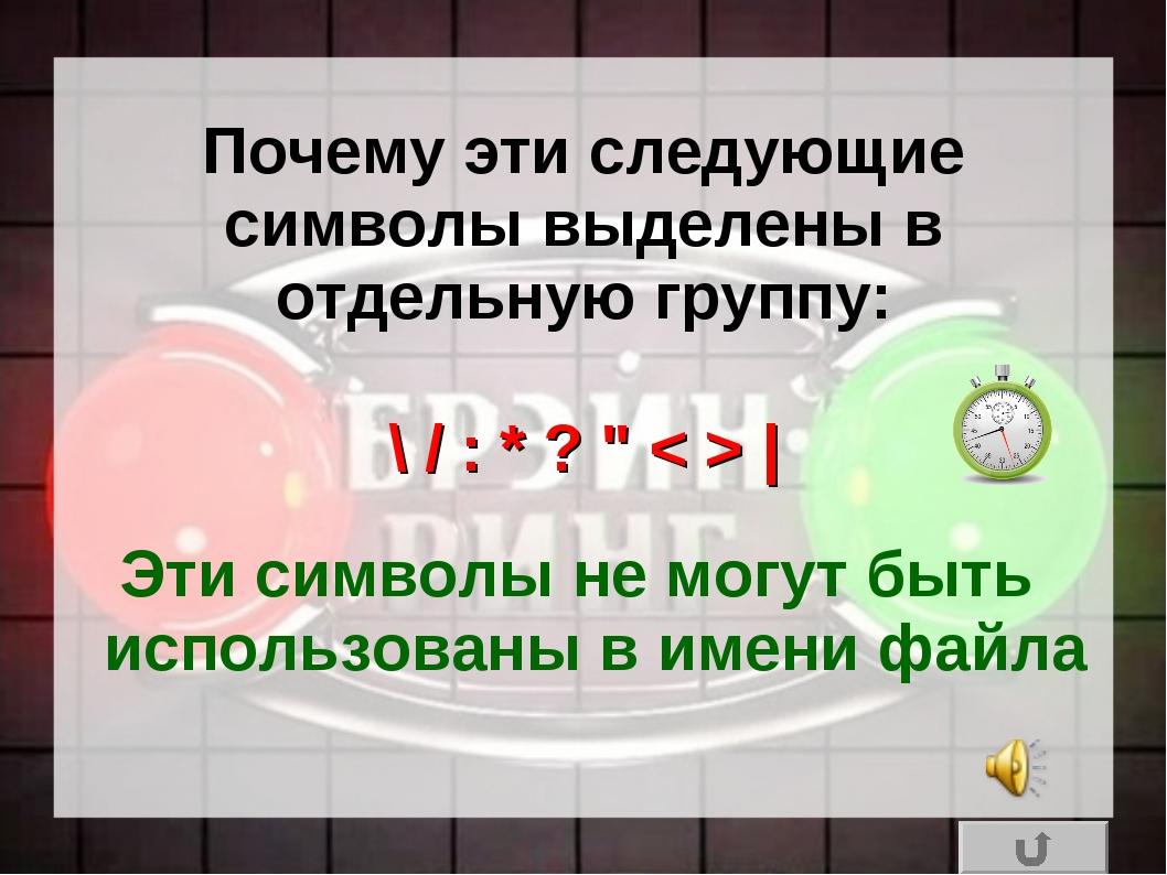 """Почему эти следующие символы выделены в отдельную группу: \ / : * ? """" < >   Э..."""