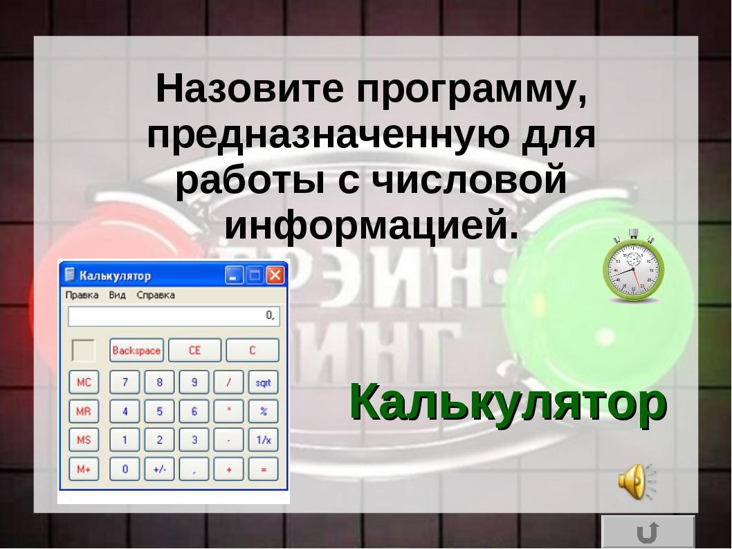 Назовите программу, предназначенную для работы с числовой информацией. Кальку...