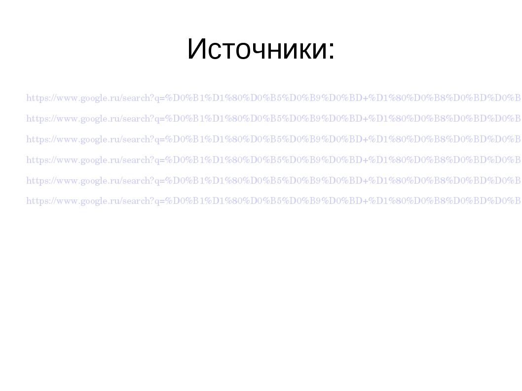 Источники: https://www.google.ru/search?q=%D0%B1%D1%80%D0%B5%D0%B9%D0%BD+%D1%...