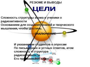РЕЗЮМЕ И ВЫВОДЫ Сложность структуры атома и ученики о радиоактивности Основан
