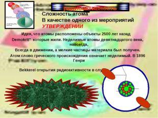 радиоактивность Идея, что атомы расположены объекты 2500 лет назад  Demokri