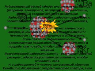 Радиоактивный распад одного или нескольких частиц (например, электронов, нейт