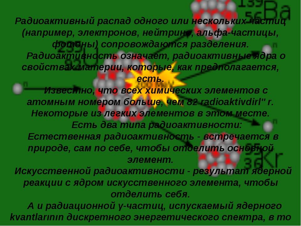 Радиоактивный распад одного или нескольких частиц (например, электронов, нейт...