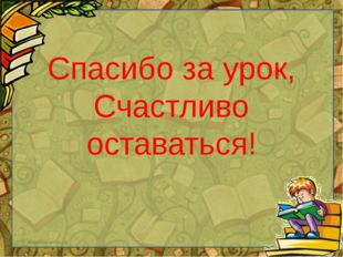 Спасибо за урок, Счастливо оставаться! © stopilina.ucoz.ru