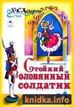 http://www.knidka.info/klassicheskie-skazki/stoykiy/stoykiy.jpg