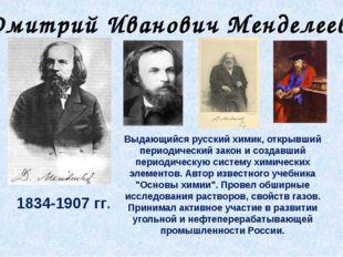 Выдающийся русский химик, открывший периодический закон и создавший периодиче
