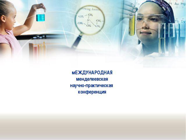 мЕЖДУНАРОДНАЯ менделеевская научно-практическая конференция