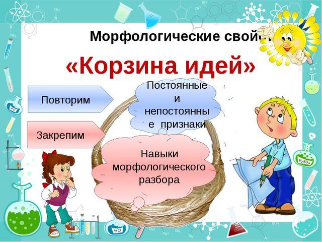 Морфологические свойства «Корзина идей» Повторим Постоянные и непостоянные п...