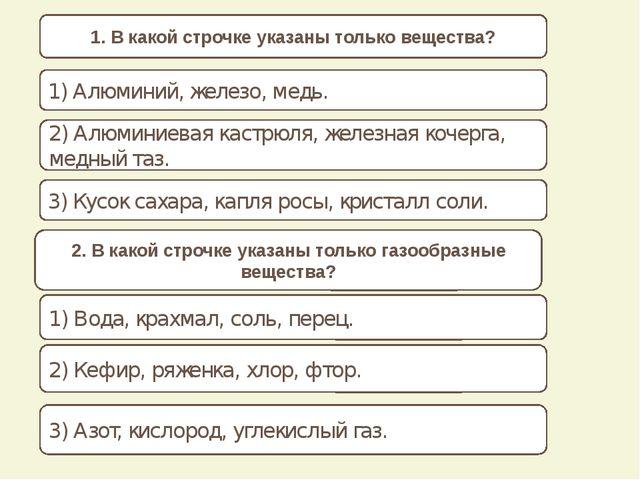 1. В какой строчке указаны только вещества? 1) Алюминий, железо, медь. 2) Ал...