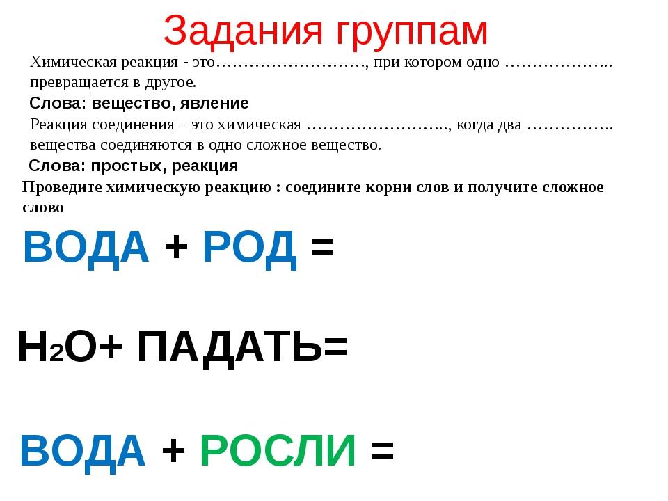 Химическая реакция - это………………………, при котором одно ……………….. превращается в д...