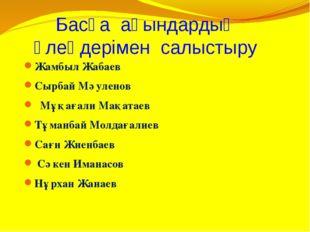 Басқа ақындардың өлеңдерімен салыстыру Жамбыл Жабаев Сырбай Мәуленов Мұқағали