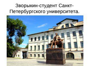 Зворыкин-студент Санкт-Петербургского университета.