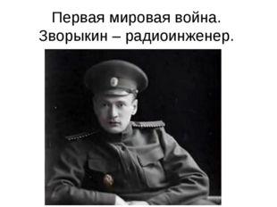 Первая мировая война. Зворыкин – радиоинженер.