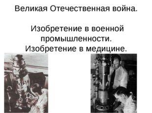 Великая Отечественная война. Изобретение в военной промышленности. Изобретени