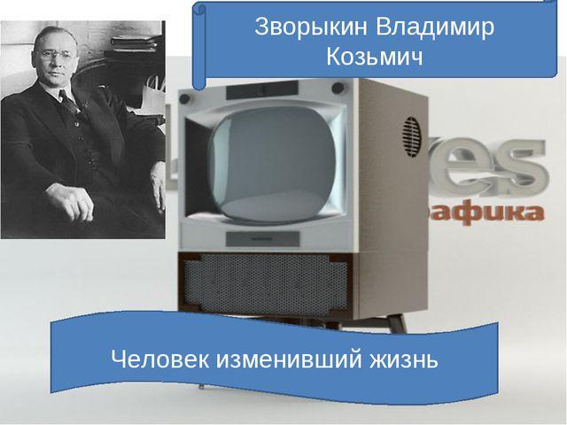 Зворыкин Владимир Козьмич Человек изменивший жизнь