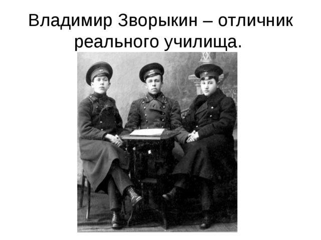 Владимир Зворыкин – отличник реального училища.
