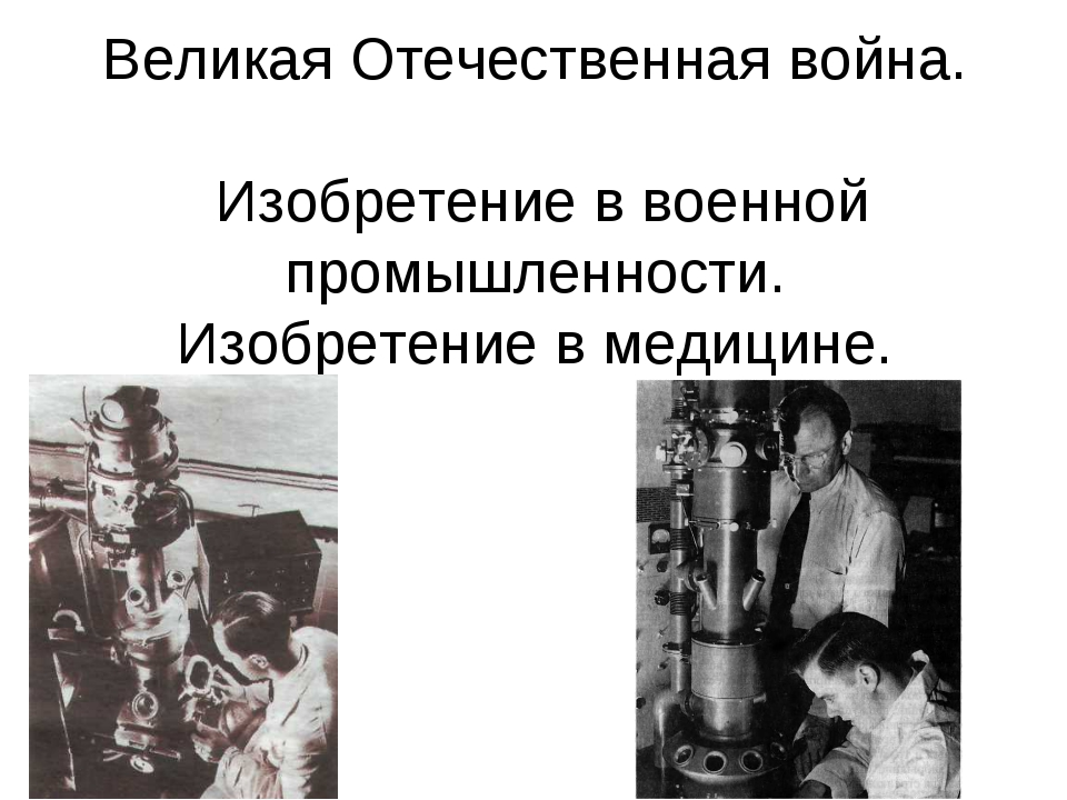 Великая Отечественная война. Изобретение в военной промышленности. Изобретени...