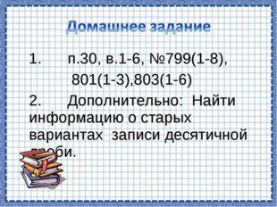1. п.30, в.1-6, №799(1-8), 801(1-3),803(1-6) 2. Дополнительно: Найти информац