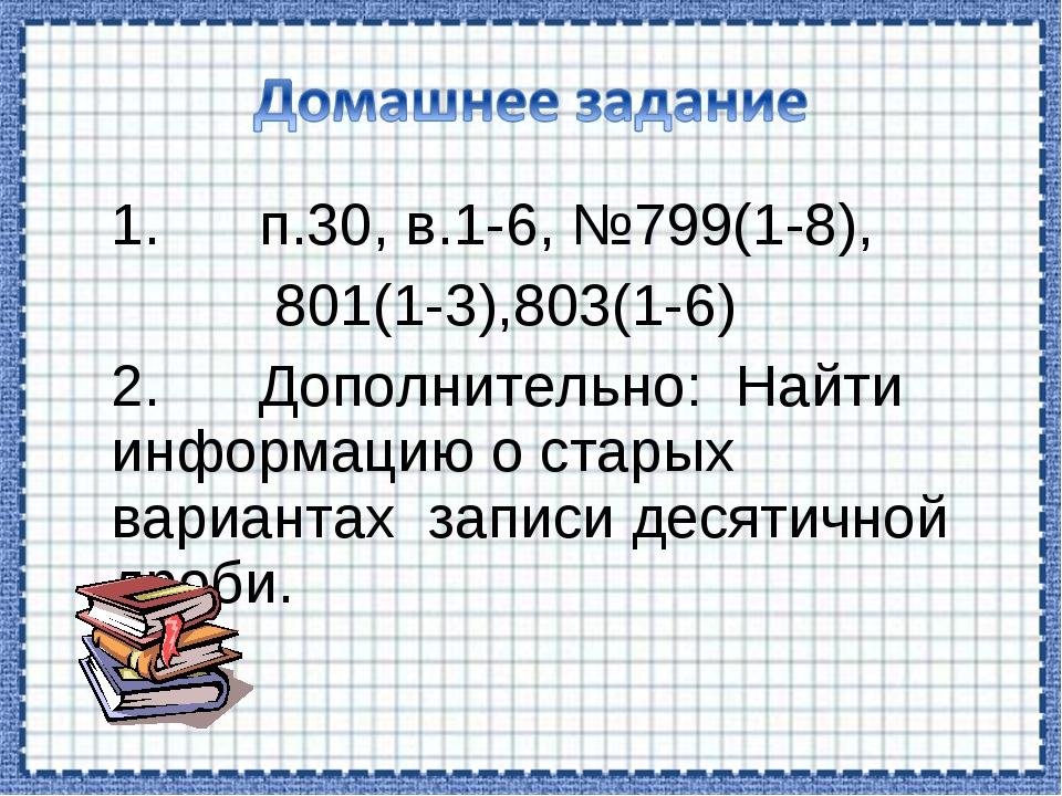 1. п.30, в.1-6, №799(1-8), 801(1-3),803(1-6) 2. Дополнительно: Найти информац...