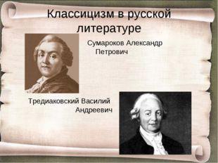 Классицизм в русской литературе Сумароков Александр Петрович Тредиаковский Ва