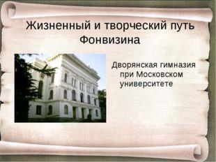 Жизненный и творческий путь Фонвизина Дворянская гимназия при Московском унив