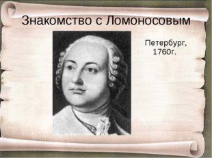 Знакомство с Ломоносовым Петербург, 1760г.