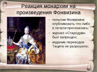 Реакция монархии на произведения Фонвизина попытки Фонвизина опубликовать что