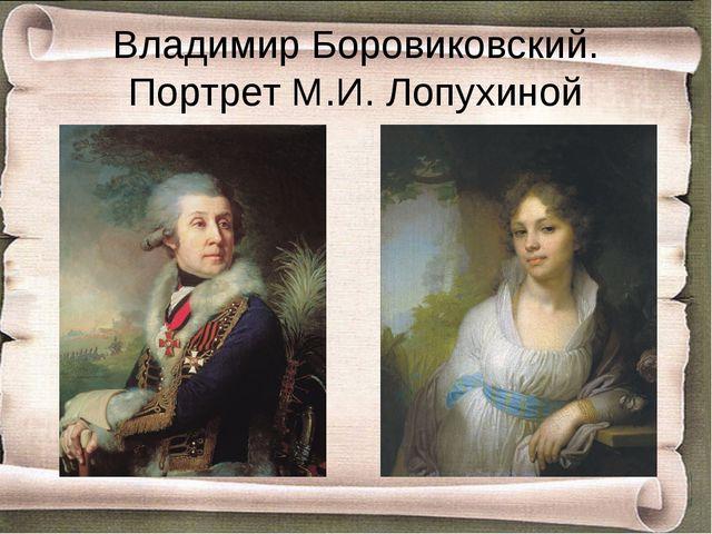 Владимир Боровиковский. Портрет М.И. Лопухиной