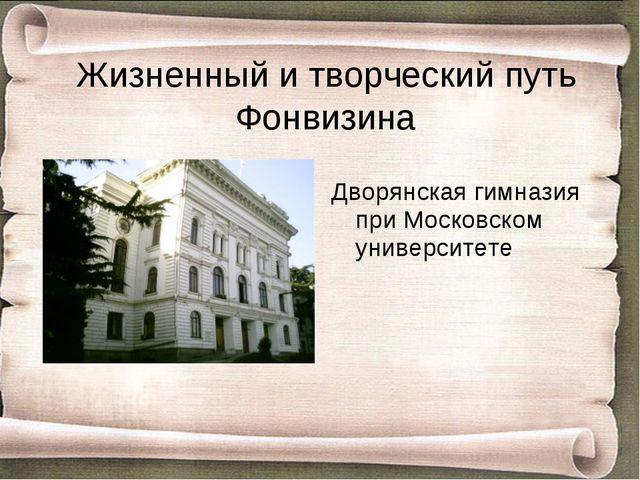 Жизненный и творческий путь Фонвизина Дворянская гимназия при Московском унив...