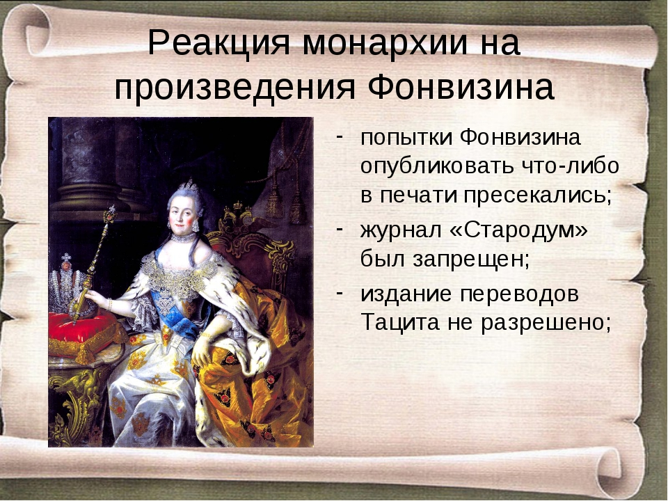 Реакция монархии на произведения Фонвизина попытки Фонвизина опубликовать что...