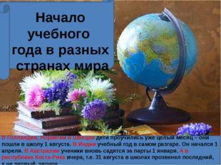 Начало учебного года в разных странах мира В Голландии, Норвегии и Швеции де