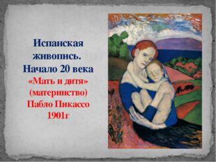 Испанская живопись. Начало 20 века «Мать и дитя» (материнство) Пабло Пикассо