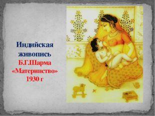 Индийская живопись Б.Г.Шарма «Материнство» 1930 г