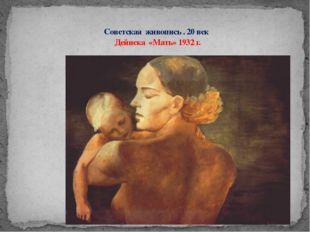 Советская живопись . 20 век Дейнека «Мать» 1932 г.