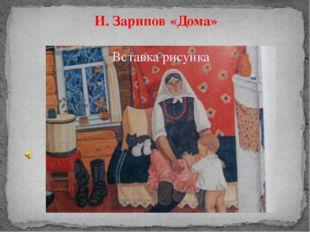 И. Зарипов «Дома»