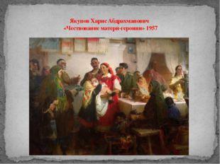 Якупов Харис Абдрахманович «Чествование матери-героини» 1957