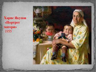 Харис Якупов «Портрет матери» 1955