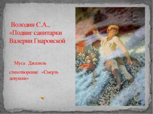 Володин С.А., «Подвиг санитарки Валерии Гнаровской Муса Джалиль стихотворени