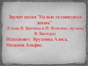 """Звучит песня """"На всю оставшуюся жизнь"""" (Слова В. Бахтина и П. Фоменко, музыка"""