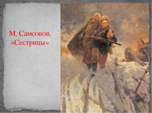 М. Самсонов. «Сестрицы»