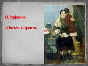 И.Рафиков «Письмо с фронта»