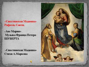 «Сикстинская Мадонна» Рафаэль Санти. «Аве Мария» Музыка Франца Петера ШУБЕРТ