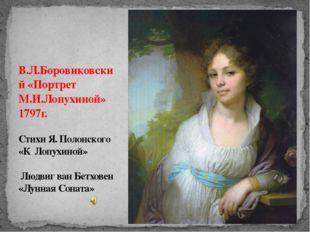 В.Л.Боровиковский «Портрет М.И.Лопухиной» 1797г. Стихи Я. Полонского «К Лопух
